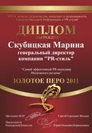 Diplom_2011