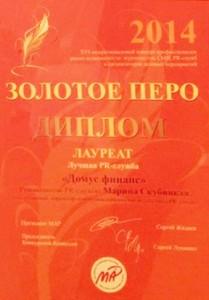 Diplom_zp2014