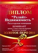 Diplom_Relait11