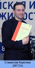 Korotkov_sait_1