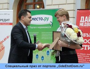 Nagrada_GdeEtotDom