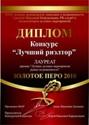 Diplom_Konkurs1